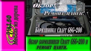 Обзор бормашинки Craft GSG 200 и ремонт цанги или бюджетная  бормашинка и бракованная
