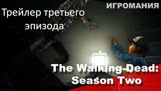 The Walking Dead: Season Two - Трейлер третьего эпизода