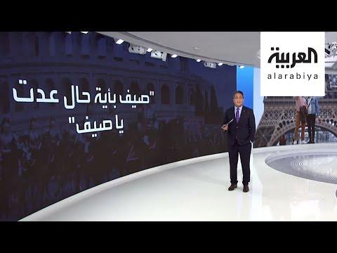 العرب اليوم - شاهد: أوروبا تتكبد خسائر فادحة بسبب تراجع السياحة