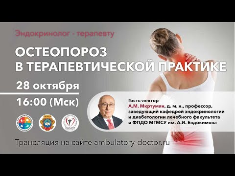 Остеопороз в терапевтической практике