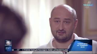 """""""Кисельов. Авторське"""". Гість програми Аркадій Бабченко від 5 серпня 2018 року"""