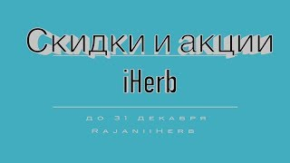 iHerb Промокоды, акции на скидку 10% до конца декабря 2017