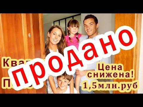 Квартиры в Пензе - недорого - Купить 1 комнатную квартиру в Пензе - Вторичное жилье - Недвижимость