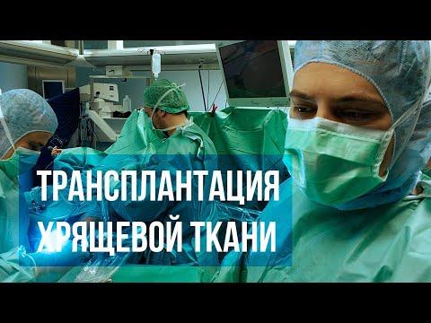 Трансплантация хрящевой ткани при дефекте хряща, артрозе коленного сустава.
