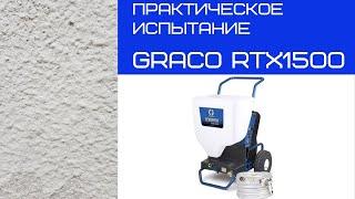 Практическое испытание аппарата Graco RTX 1500