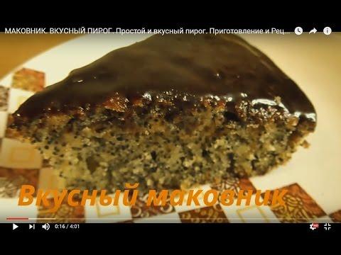 МАКОВНИК. ВКУСНЫЙ ПИРОГ. Простой и вкусный пирог.  Приготовление и Рецепт пирога.