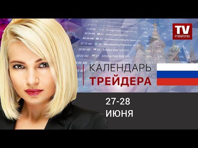 InstaForex tv calendar. Календарь трейдера на  27 - 28 июня: G20 и не только (EUR, USD, GBP)