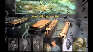 اغاني حصرية عبد القادر سالم - نجوم الليل تحميل MP3