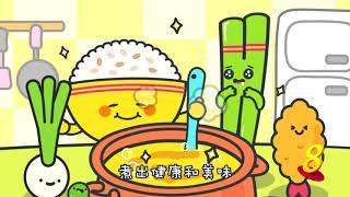 "MUST TRY ""上菜了"" MV   饭饭 & 筷筷"