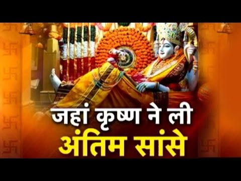 Download Dharm: Bhalkateerth Where Lord Krishna Breathed His Last HD Mp4 3GP Video and MP3