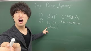 Japanese Words That Sound Like English Words And Mean The Same