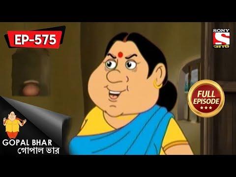 Gopal Bhar (Bangla) - গোপাল ভার) - Episode 575 - Banyar Tran Udhao - 13th January, 2019