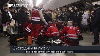 Випуск новин на ПравдаТут за 10.12.18 (13:30)