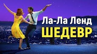 ЛА-ЛА ЛЕНД - ШЕДЕВР!!! (обзор фильма)