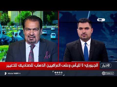 شاهد بالفيديو.. عباس الجبوري : لابد من استثمار الظروف الراهنة لإحداث تغيير حقيقي