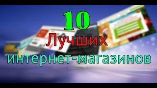 10 ЛУЧШИХ ИНТЕРНЕТ-МАГАЗИНОВ