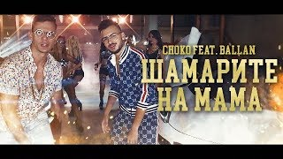 CHOKO Ft. BALLAN   ШАМАРИТЕ НА МАМА (Official 4K Video)