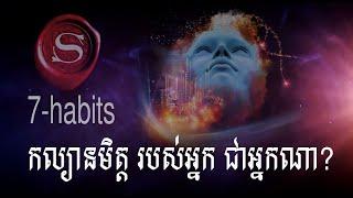 ទម្លាប់៧យ៉ាង - 7 Habits - Khmer Audiobook Full Lesson