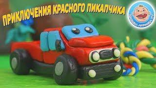 Крошка Антошка - Красный пикапчик - Новая серия 2019 - Мультики про машинки