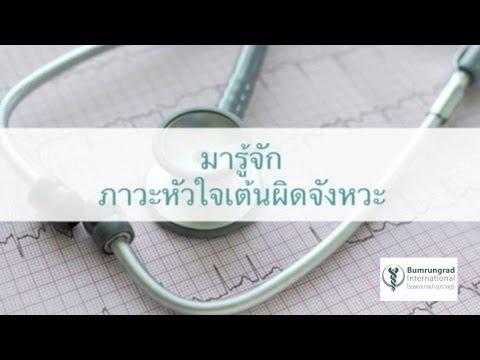 Thrombophlebitis และความดันโลหิต