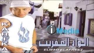 تحميل اغاني Essam Karika - Bolika / عصام كاريكا - بوليكا MP3