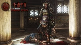 The Elder Scrolls V: Skyrim - Chinese Song General Armor & Weapons Mod