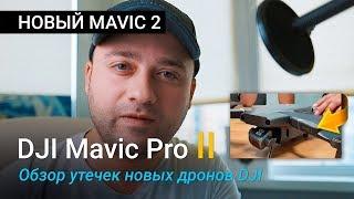 Обзор DJI Mavic 2 (Pro 2) - Когда релиз? Фото новых дронов утекли в сеть, DJI отменила презентацию!