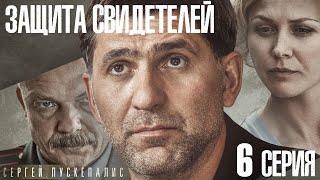 сериал Защита свидетелей / 6 серия