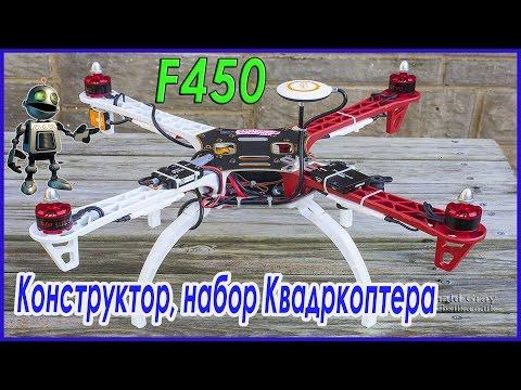 ✔★ Кит набор по сборки Дрона №2 = F450 + ESC (30A) + 2212(920kv)