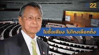 รัฐบาลเสียงปริ่มน้ำออกฤทธิ์ | NationTV22