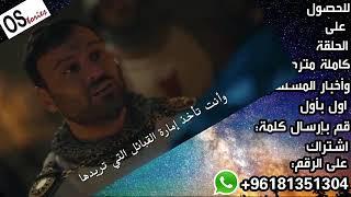 قيامه ارطغرل الجز الخامس القسم 2الحلقه 144مترجم للعربيه 👇🏻