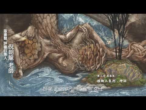 臺中市第二十二屆大墩美展 版畫類評審感言 倪朝龍委員