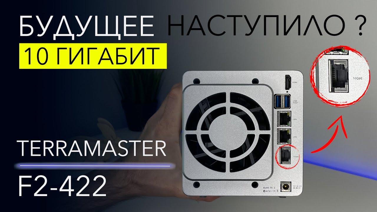 Обзор TerraMaster F2-422 – 10 Гбит Ethernet