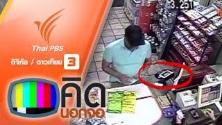 คิดนอกจอ - โจรติดเครื่องดักจับข้อมูลบัตร ATM
