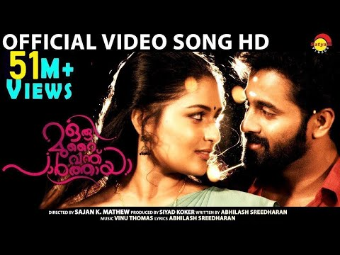Arikil Pathiye Official Video Song HD | Oru Murai Vanthu Paarthaya | Unni Mukundan
