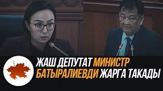 Жаш депутат министр Батыралиевди жарга такады