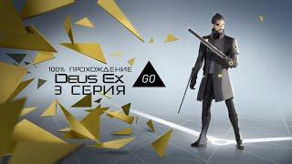 Deus Ex GO | Прохождение на русском - #3 (18+)