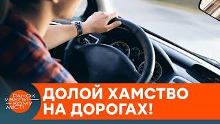Борьба с горе-водителями: как украинский блогер охотится на нарушителей ПДД — ICTV