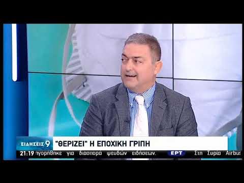 Στην ΕΡΤ μίλησε ο καθηγητής Πνευμονολογίας κ.Βασιλακόπουλος για την εξέλιξη της επιδημίας 07/02  ΕΡΤ