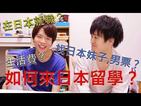 【最全指南】东京大学的留学生教你如何来日本留学