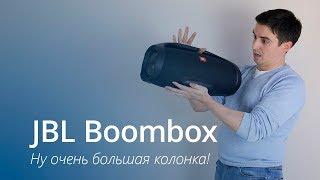 JBL Boombox: без проводов и компромиссов