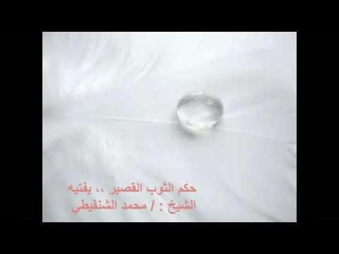 حكم لبس الضيق والقصير للشيخ : محمد الشنقيطي