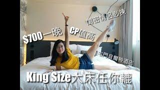 【屯門酒店試住】King Size大床任你碌!$700一晚CP值極高!兩日一夜本地Hea@屯門貝爾特酒店Penta Hotel
