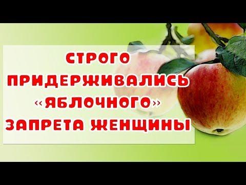 Яблочный спас 19 августа:  традиции и особенности праздника, что нельзя делать в этот день. Приметы