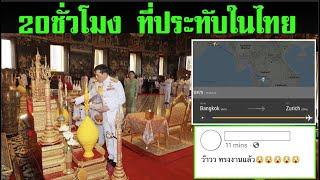 ข่าวราชสำนัก(จากเยอรมนี) ตอน ภารกิจใน 20 ชั่วโมงที่ทรงประทับในไทย!