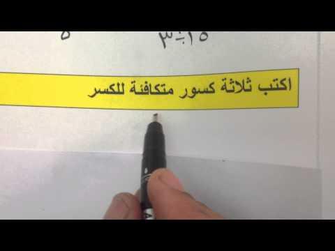 الصف الرابع الوحدة التاسعة درس 22 2 تسمية الكسور المتكافئة وكتابة رموزها