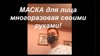Как сшить маску! Маска для лица многоразовая своими руками. Мастер-Класс!