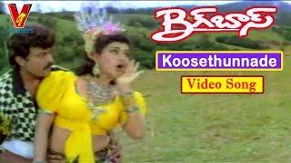 KOOSETHUNNADE VIDEO SONG |BIG BOSS| TELUGU MOVIE| CHIRANJEEVI | ROJA | KOTA SRINIVAS RAO | V9 VIDEOS