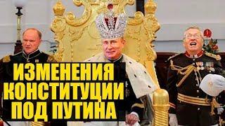Конституционная реформа сделает Путина царем до самой смерти