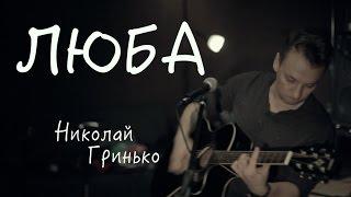 Николай Гринько - Люба